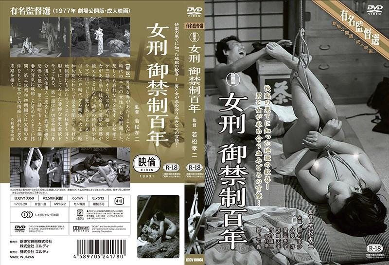 新東宝有名監督選 女刑御禁制百年-監督:若松孝二-