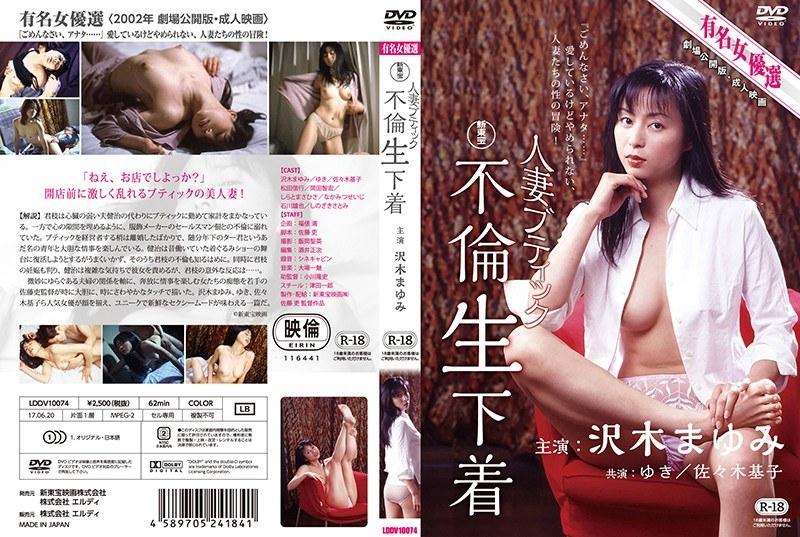 新東宝映画 有名女優選 人妻ブティック 不倫生下着 (劇場公開版・成人映画)
