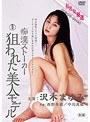 新東宝映画 有名女優選 痴●ストーカー 狙われた美人モデル (劇場公開版・成人映画)
