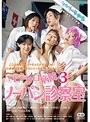 新東宝映画 シリーズ・企画選 ピンサロ病院3 ノーパン診察室 (劇場公開版・成人映画)