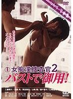 新東宝映画 シリーズ・企画選 女痴漢捜査官2 バストで御用! (劇場公開版・成人映画)