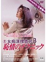 新東宝映画 シリーズ・企画選 女痴漢捜査官3 恥情のテクニック (劇場公開版・成人映画)