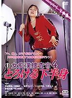 新東宝映画 シリーズ・企画選 女痴漢捜査官4 とろける下半身 (劇場公開版・成人映画)