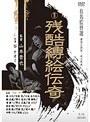 新東宝映画 有名監督選 残酷縛絵伝奇 (劇場公開版・成人映画)