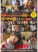 裏風俗盗撮4時間 可愛すぎるJKばかりが在籍するピンサロ店は本当に実在した!!