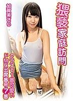 DAYD-041 Obscene Home Visit Class No. 1 Cute De M Attendance Number 7 / Sara Kagami