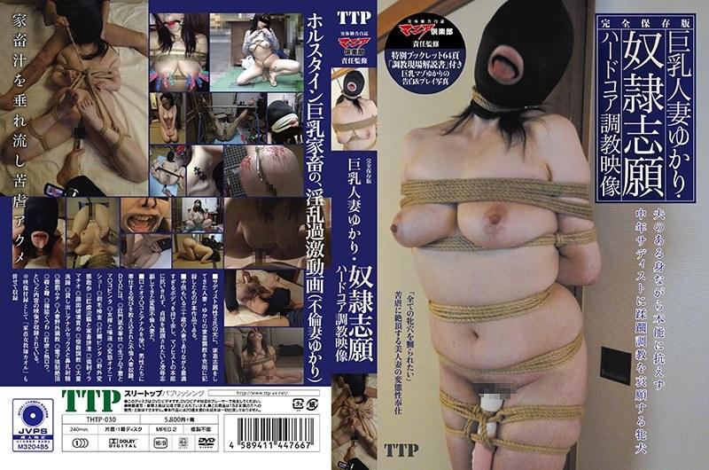 [THTP-030] 完全保存版 巨乳人妻ゆかり・奴●志願ハードコア調教映像