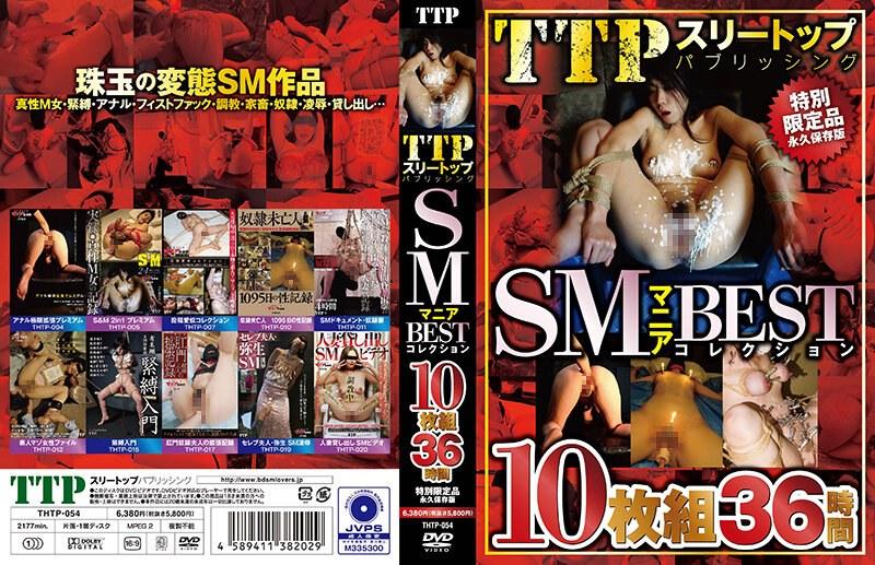 [THTP-054] SMマニアBESTコレクション