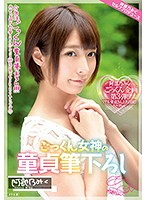 [MILK-028] A Bukkake Goddess Gives A Cherry Boy A Cherry Popping Good Time Miku Abeno