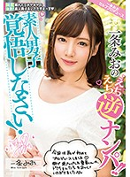 MILK-070 Be Ready For Amateur Boys! Ichijo Mio's Echi-Echi Reverse Nampa! !