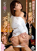 MILK-107 Shared Room Anal NTR A Newlywed Office Lady Has Completely Fallen To An Unequaled Boss And An Affair Anal Sexual Intercourse That Has Been Cummed Many Times All Night At A Hotel On A Business Trip Rui Hizuki