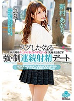 MILK-108 Akari Niimura, A Strong And Continuous Ejaculation Date Spent With A Busty Slut Who Is Thinking About Ji Po All The Time