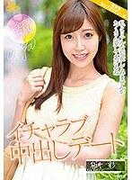 【数量限定】完全恋人主観 イチャラブ中出しデート 桜井彩 チェキ付き