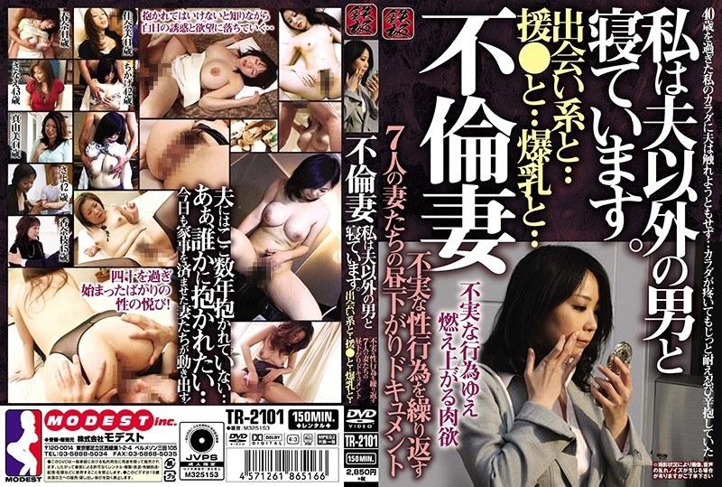 [TR-2101] 不倫妻 出会い系と・・援交と・・爆乳と・・ 私は夫以外の男と寝ています。不実な性行為を繰り返す7人の妻たちの昼下がりドキュメント