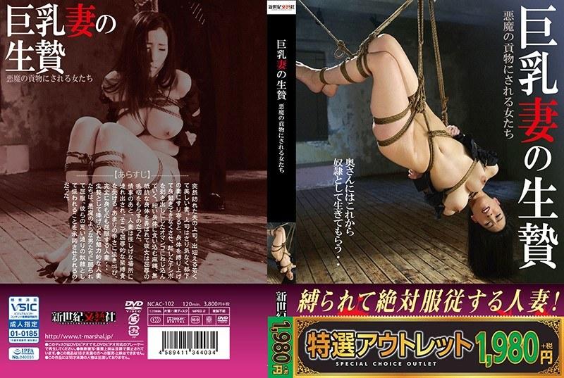 【特選アウトレット】 巨乳妻の生贄 悪魔の貢物にされる女たち
