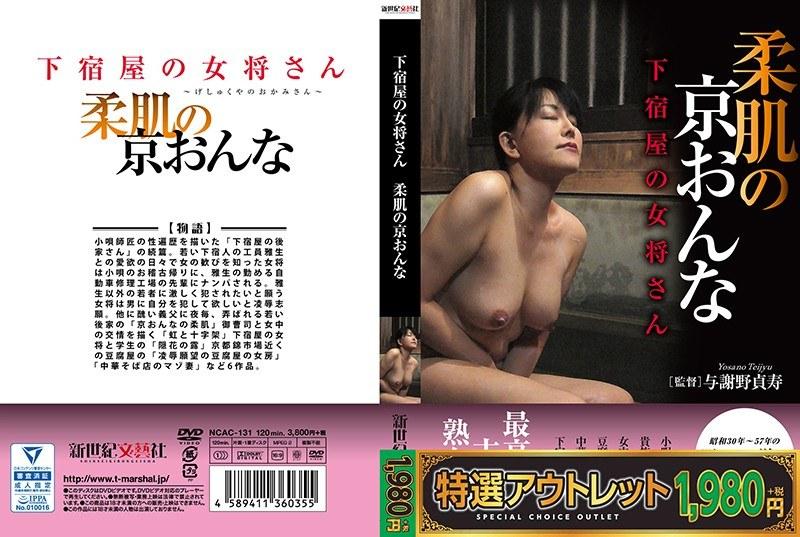 [ENCAC-131] 【特選アウトレット】下宿屋の女将さん 柔肌の京おんな