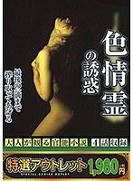 【特選アウトレット】色情霊の誘惑