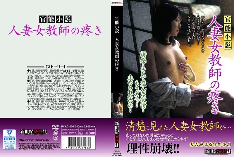 [NCAC-006] 官能小説人妻女教師の疼き 家庭教師 4時間以上作品 複数話