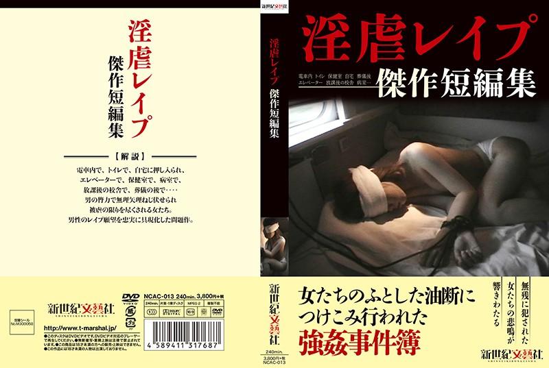 [NCAC-013] 淫虐レイプ 傑作短編集 NCAC 女子校生 4時間以上作品