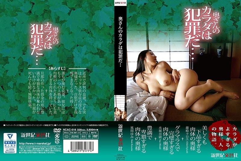 [NCAC-016] 奥さんのカラダは犯罪だ… 未亡人 彩佳リリス(藤崎クロエ) 和服・浴衣 4時間以上作品