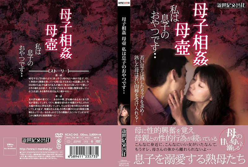 NCAC-043 Mother-and-child Adult Mother Urn I Is A Son's Snack · · · (Shinseki Bungeisha) 2018-06-08