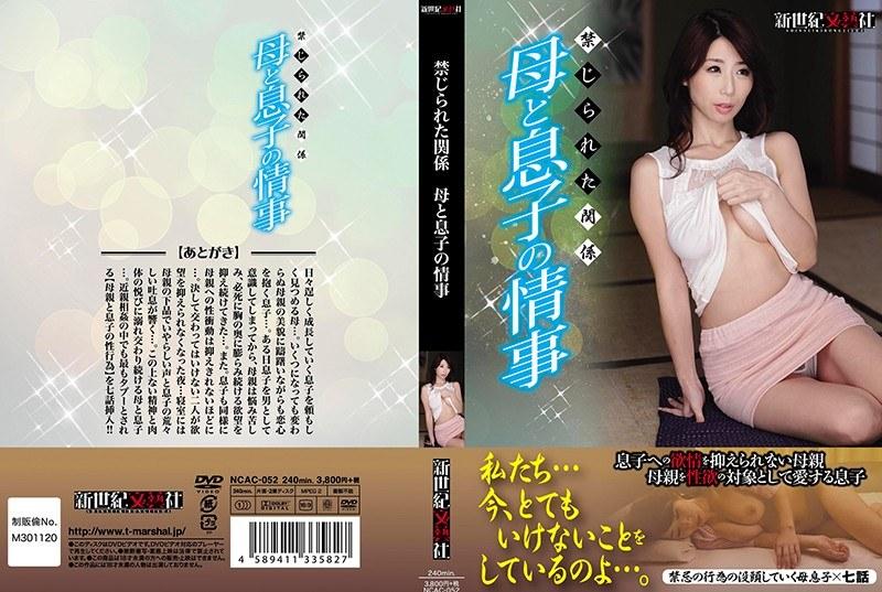 [NCAC-052] 禁じられた関係 母と息子の情事 お母さん 新世紀文藝社 童貞