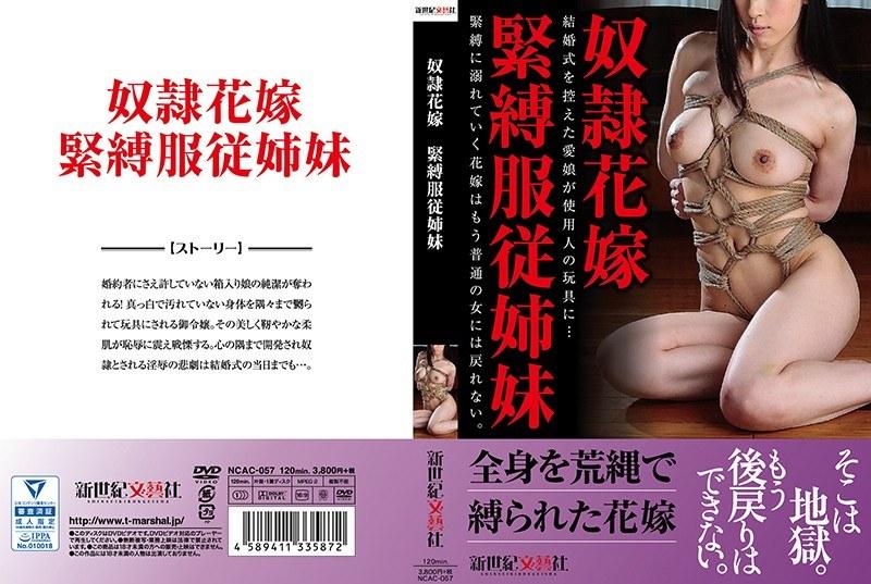 [NCAC-057] 奴隷花嫁 緊縛服従姉妹 新世紀文藝社 調教・奴隷 お嬢様・令嬢