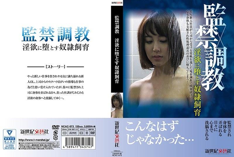 <ビデオ>監禁調教 淫欲に堕とす奴隷飼育 『NCAC-073』