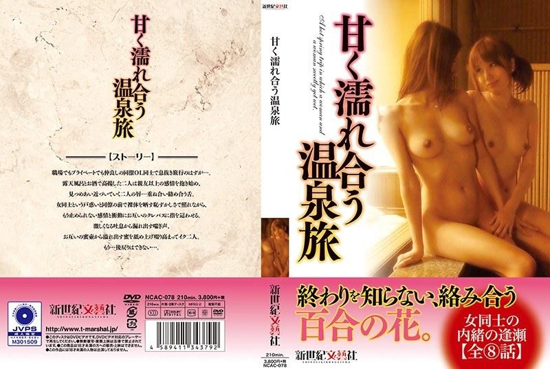 [NCAC-078] 甘く濡れ合う温泉旅