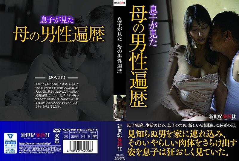 [NCAC-079] 息子が見た 母の男性遍歴 村上涼子