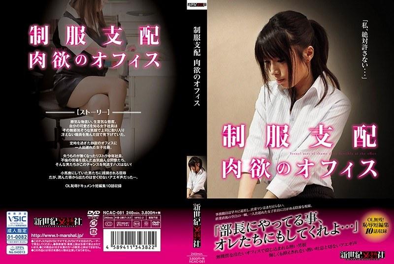 制服支配 肉欲のオフィス ★NCAC-081★