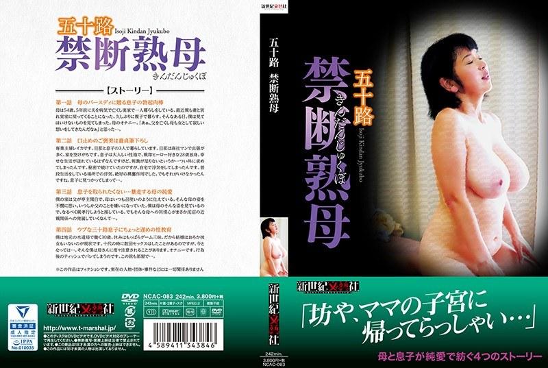 【アダルト動画】五十路 禁断熟母 女優名不明 …NCAC-083…