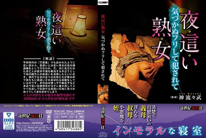 [NCAC-087] 夜這い熟女 気づかぬフリして犯されて