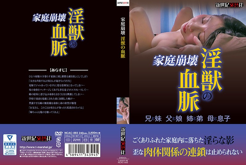 [NCAC-093] 家庭崩壊 淫獣の血脈 PERMA 童貞 盗撮・のぞき