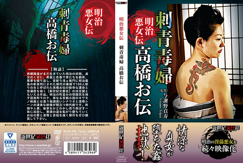 [NCAC-095] 明治悪女伝 刺青毒婦 高橋お伝