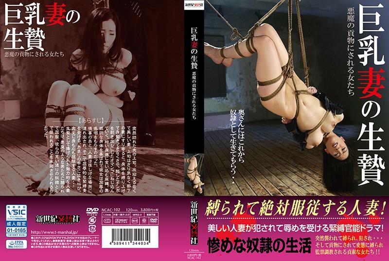 [NCAC-102] 巨乳妻の生贄 悪魔の貢物にされる女たち 縛り・緊縛 新世紀文藝社 巨乳
