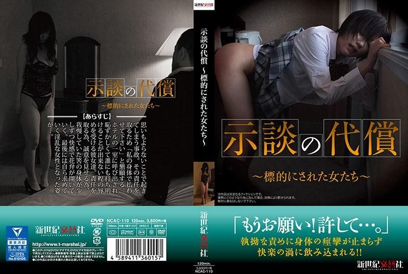 [NCAC-110] 示談の代償 ~標的にされた女たち~ 調教・奴隷 ドラマ NCAC カリメロG フェラ