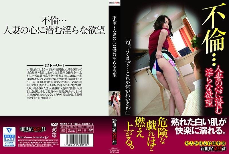 [NCAC-114] 不倫…人妻の心に潜む淫らな欲望 新世紀文藝社 NCAC