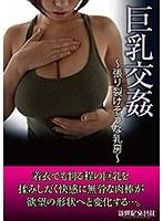 巨乳交姦~張り裂けそうな乳房