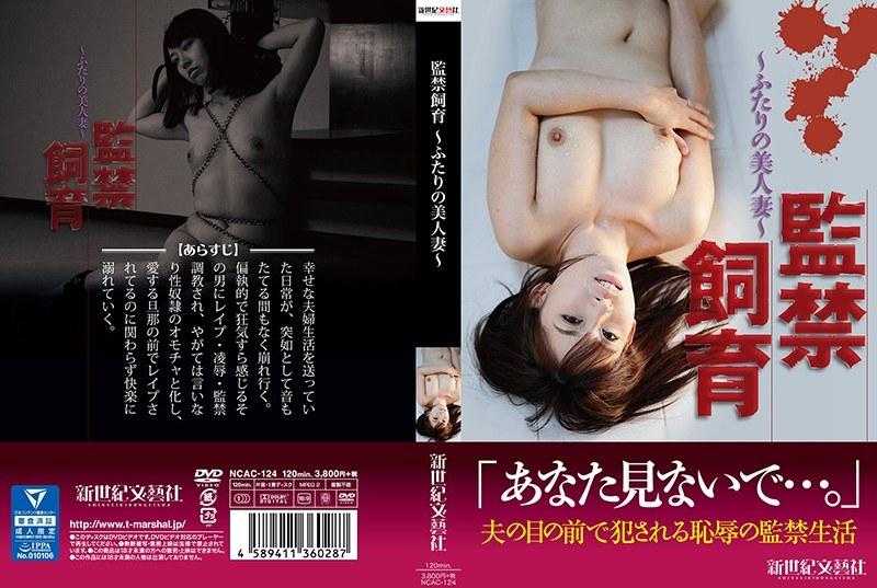 [NCAC-124] 監禁飼育~ふたりの美人妻~