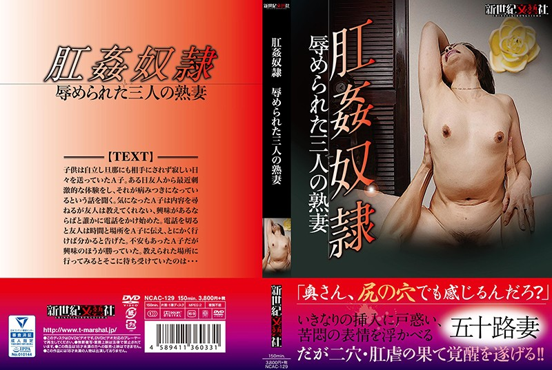 [NCAC-129] 肛姦奴隷 辱められた三人の熟妻