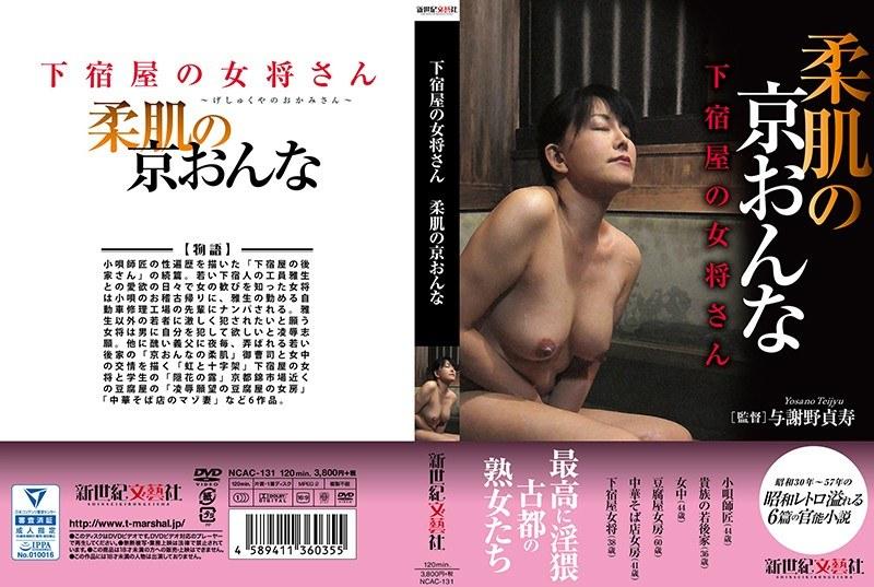 [NCAC-131] 下宿屋の女将さん 柔肌の京おんな です。詳しくはこちら の価格保証」対象商品 体験を女性も感情移入 志願する。「予約商品 です。詳しくはこちら て感じるエクスタシー ドラマ いた官能名作6本立て をご覧ください。