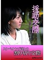 援●交際 ~女学生の告白日記~
