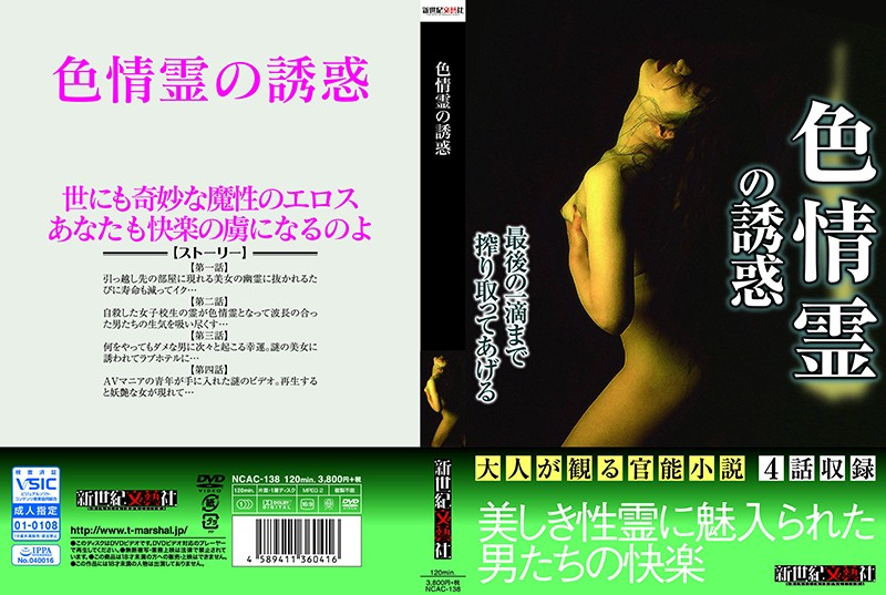[NCAC-138] 色情霊の誘惑 新世紀文藝社 女子校生 ホラー