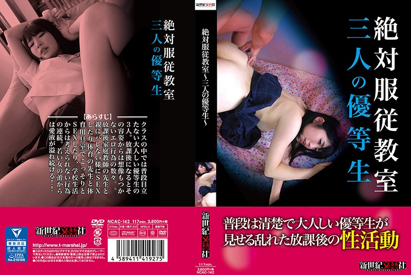 [NCAC-142] 絶対服従教室 ~三人の優等生~