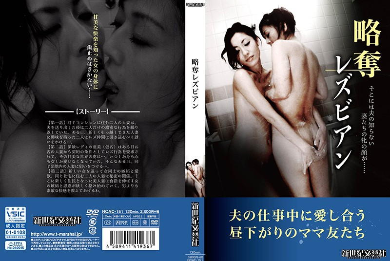 [NCAC-151] 略奪レズビアン