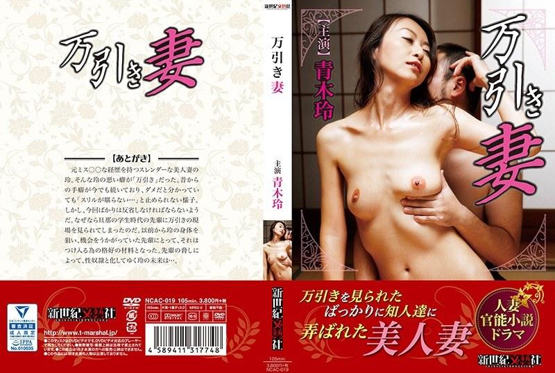 [NCAC-019] 万引き妻 青木玲 パンティと生写真付き 新世紀文藝社 熟女 ドラマ NCAC