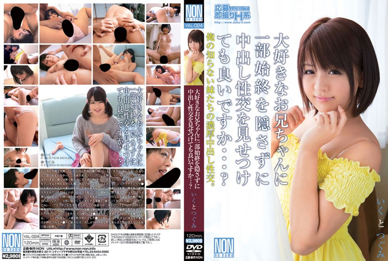 YAL-024 Can I Show Off Fuck Cum In Without Hiding The Whole Story To Love My Brother ...?