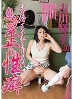 【DMM限定】夫の傍でしか私を弄ばない息子の歪んだ性癖 古川祥子 パンティと生写真付き