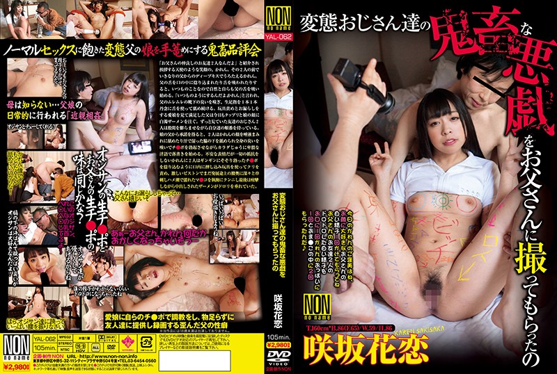 YAL-062 Hanakoi Sakisaka Of I Had To Take A Devil Of Mischief Of Transformation Uncle Us To Dad